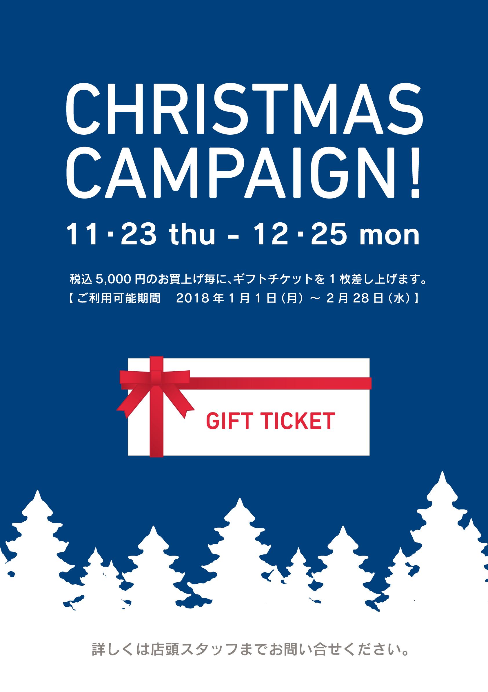 クリスマスキャンペーン_ビジュアル.jpg